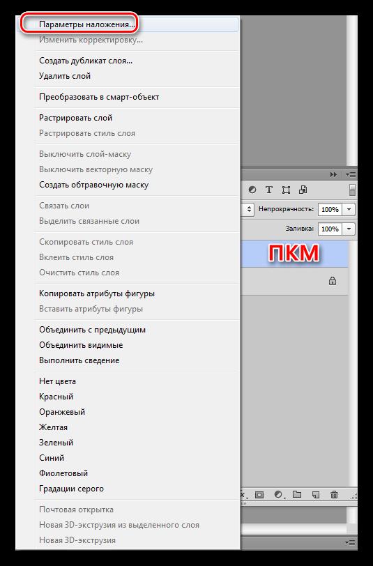 Пункт контекстного меню Параметры наложения для вызова настроеу ститей при заливке слоя узором в Фотошопе
