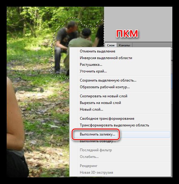 Пункт контекстного меню Выполнить заливку в Фотошопе