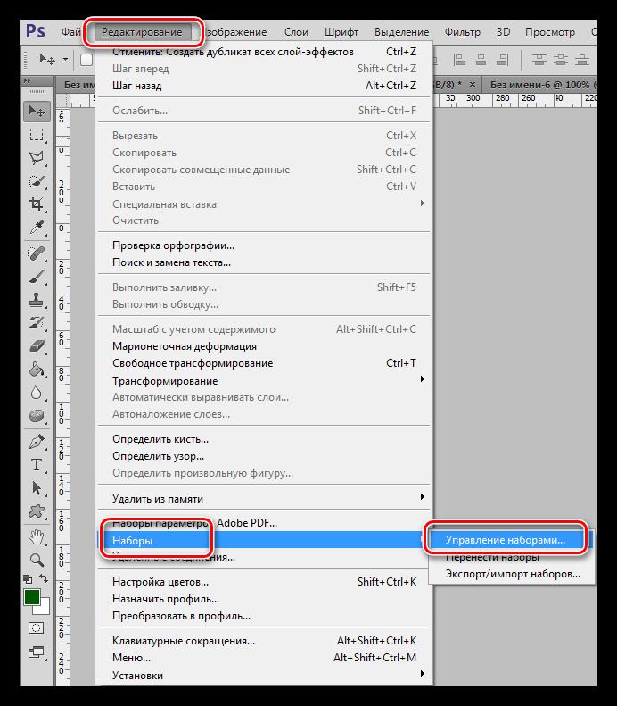 Пункт меню Управление наборами для создания пользовательского набора узоров в Фотошопе