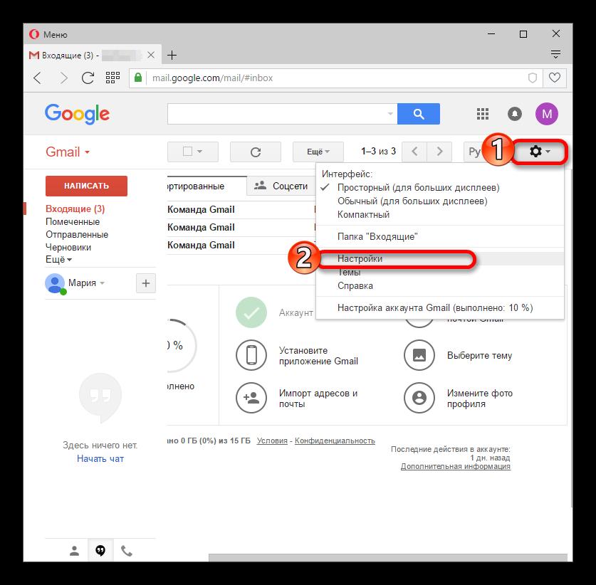 Путь к настройкам электронной почты Gmail