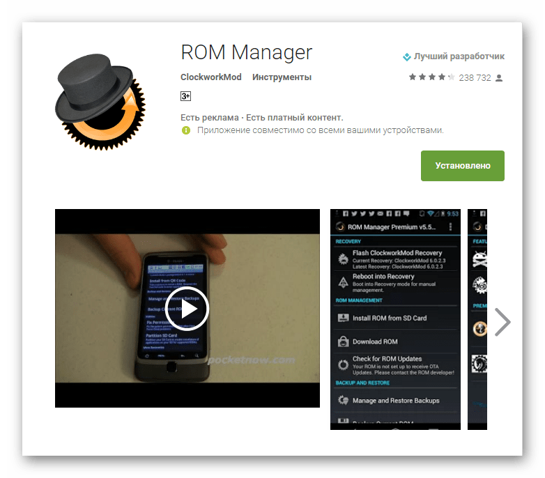 ROM Manager Google Play