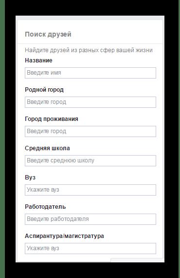 Расширенный поиск Facebook