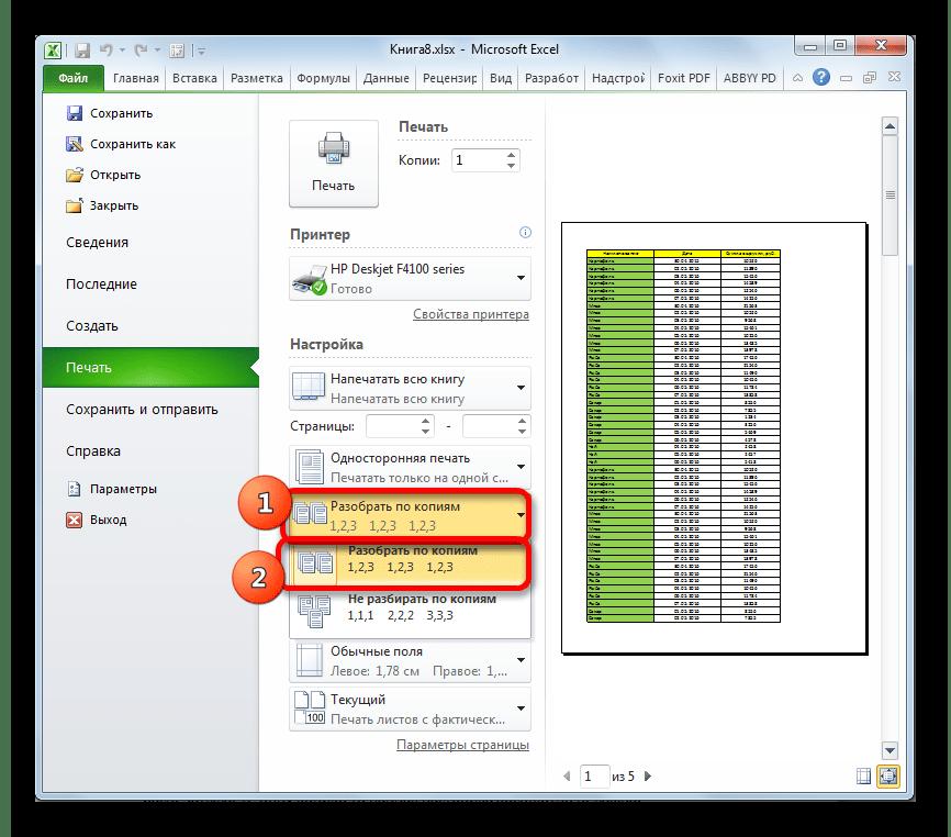 Разбор по копиям документа в Microsoft Excel
