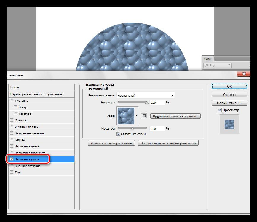 Раздел Наложение узора в окне настройки стилей слоя при заливке узором в Фотошопе