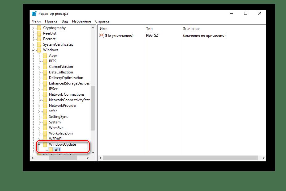 Раздел Windows Update