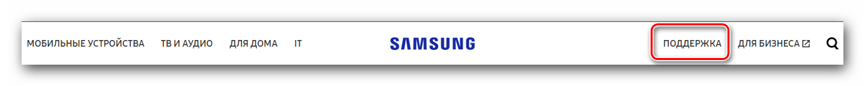 Раздел поддержка на сайте Samsung