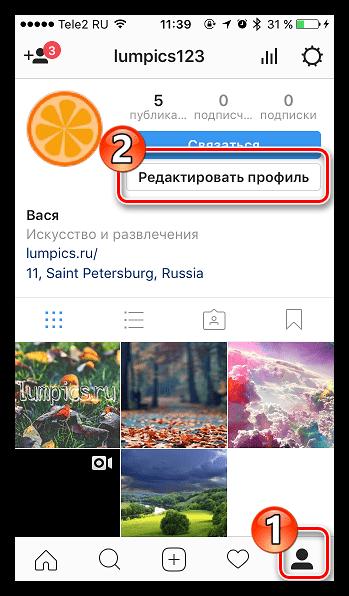 Редактирование профиля в приложении Instagram