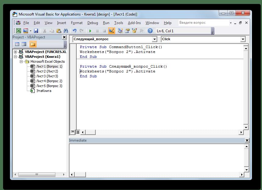 Редактор команд в Microsoft Excel