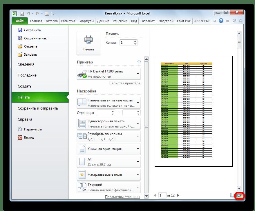 Режим по размеру страницы отключен в Microsoft Excel