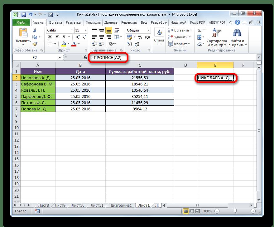 Результат функции ПРОПИСН выведен в ячейку в Microsoft Excel