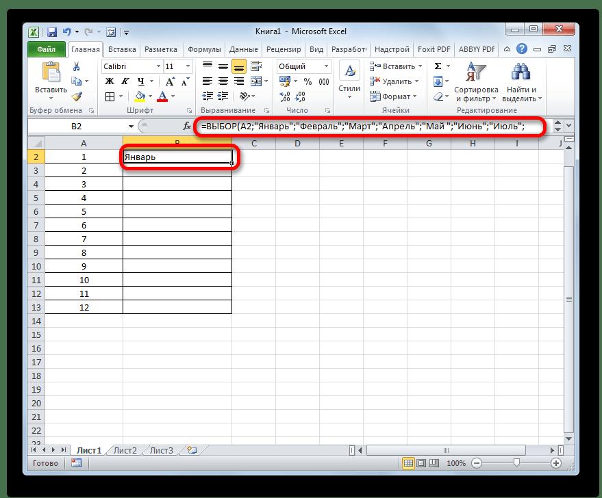 Результат функции ВЫБОР в Microsoft Excel
