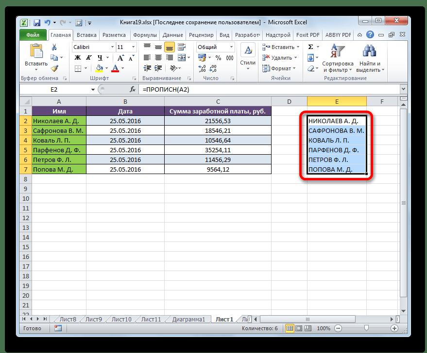 Результат копирования маркером заполнения в Microsoft Excel