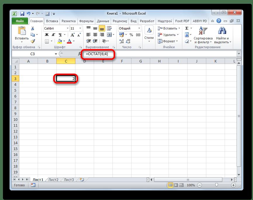 Результат обработки данных функцией ОСТАТ в Microsoft Excel