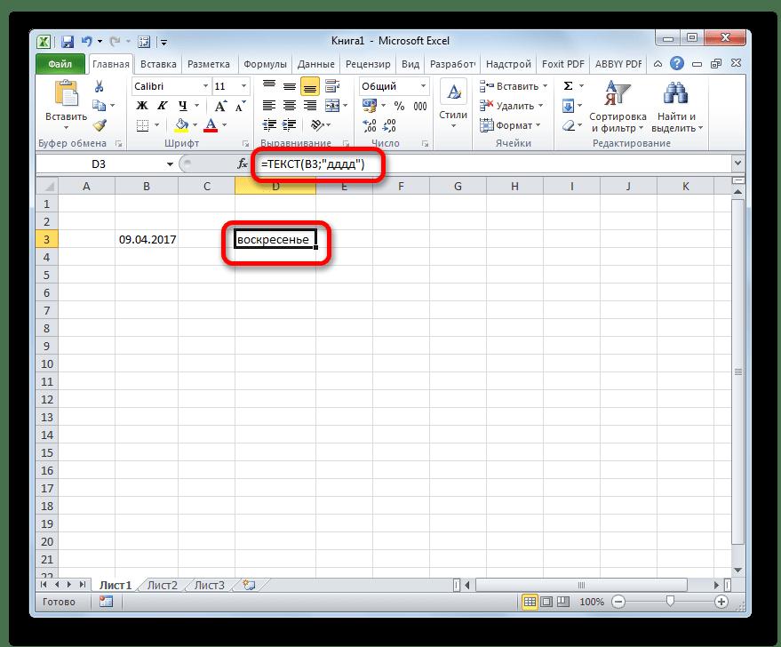 Результат обработки данных функцией ТЕКСТ в Microsoft Excel