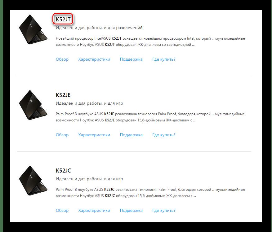 Результат поиска на сайте ASUS