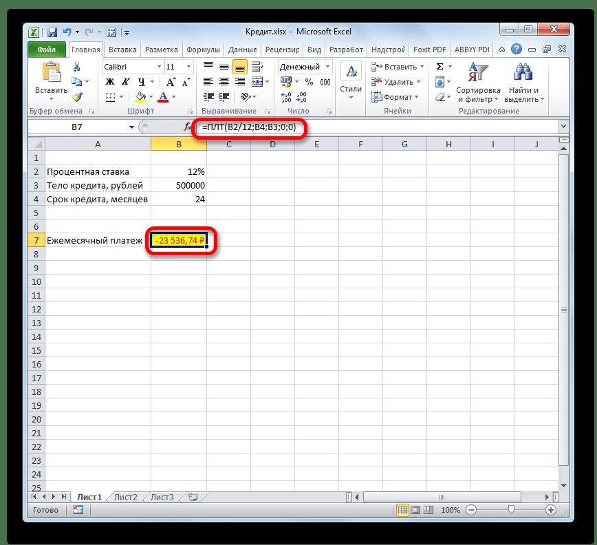 Результат расчета ежемесячного платежа в Microsoft Excel