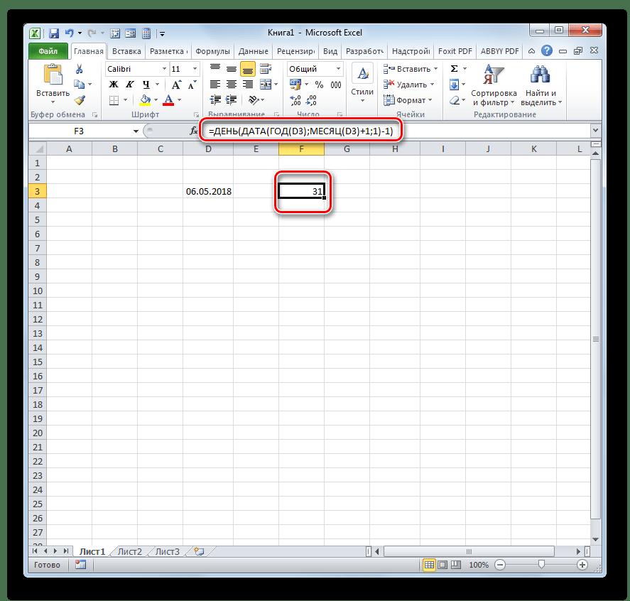 Результат вычисления формулы в программе Microsoft Excel