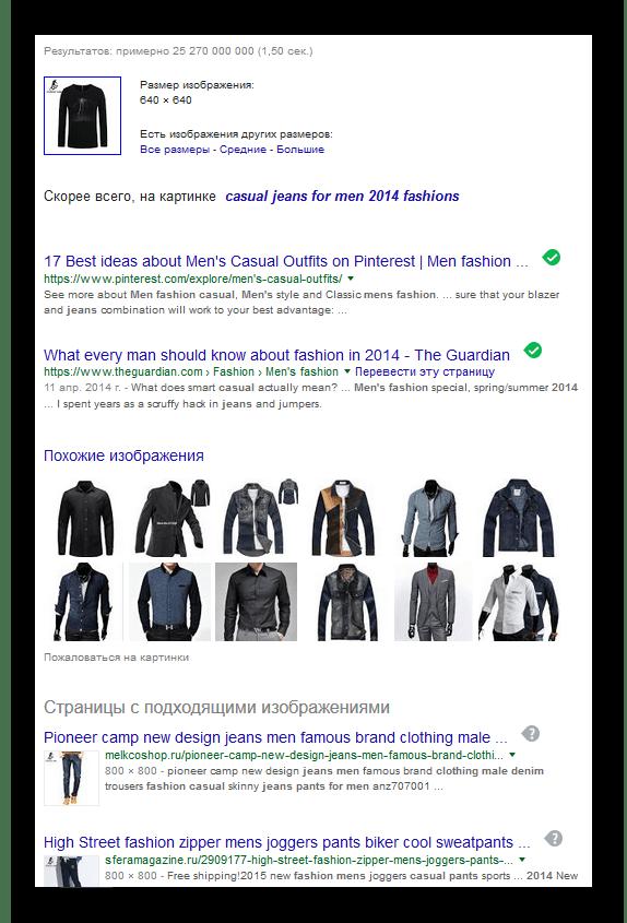 Результаты поиска товара по фото в Google