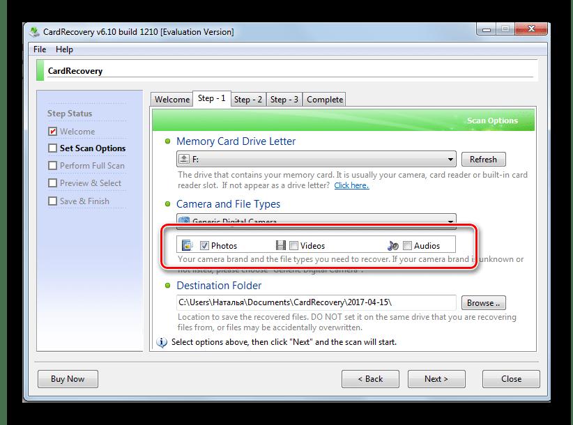 Шаг 1 SD Card Recovery