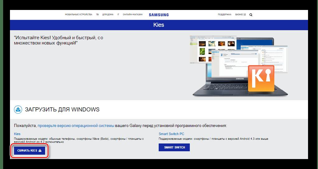 Samsung Kies загрузить с оф. сайта