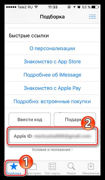 Сброс пароля через App Stpre