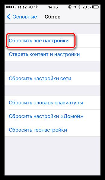 Сброс всех настроек на iPhone
