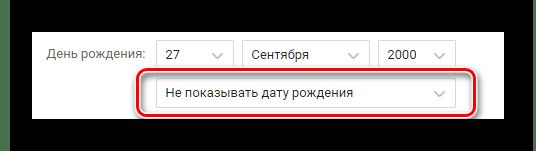 Сокрытие даты рождения на странице ВКонтакте для удаления