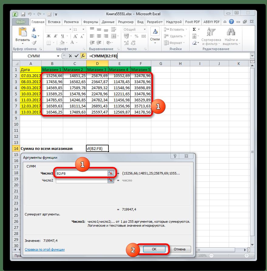 Сложение чисел в массиве с помощью функции СУММ в Microsoft Excel