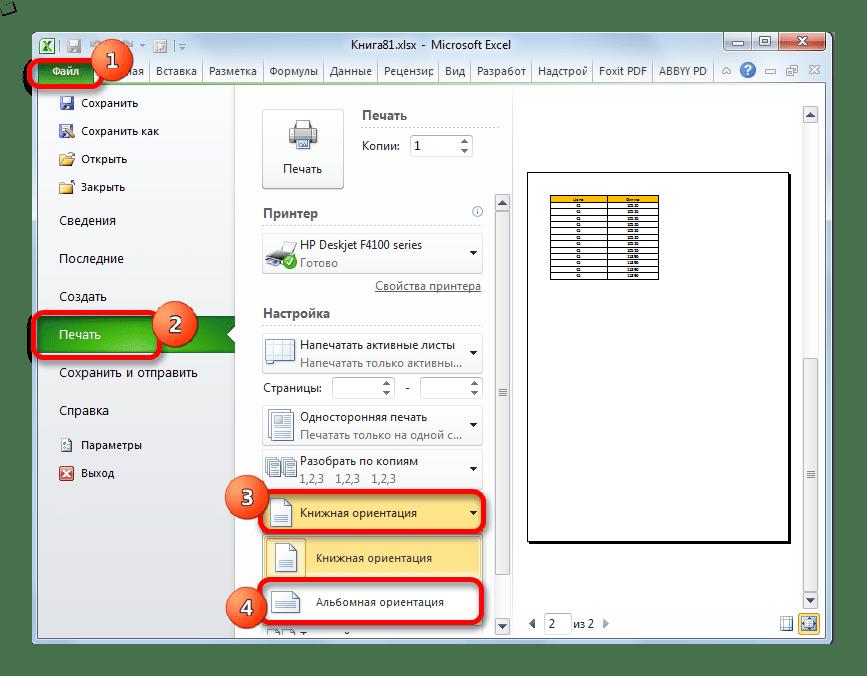 Смена ориентации страницы через вкладку Файл в Microsoft Excel