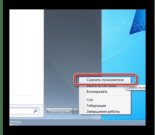 Смена пользователz через меню Пуск на ОС Windows 7