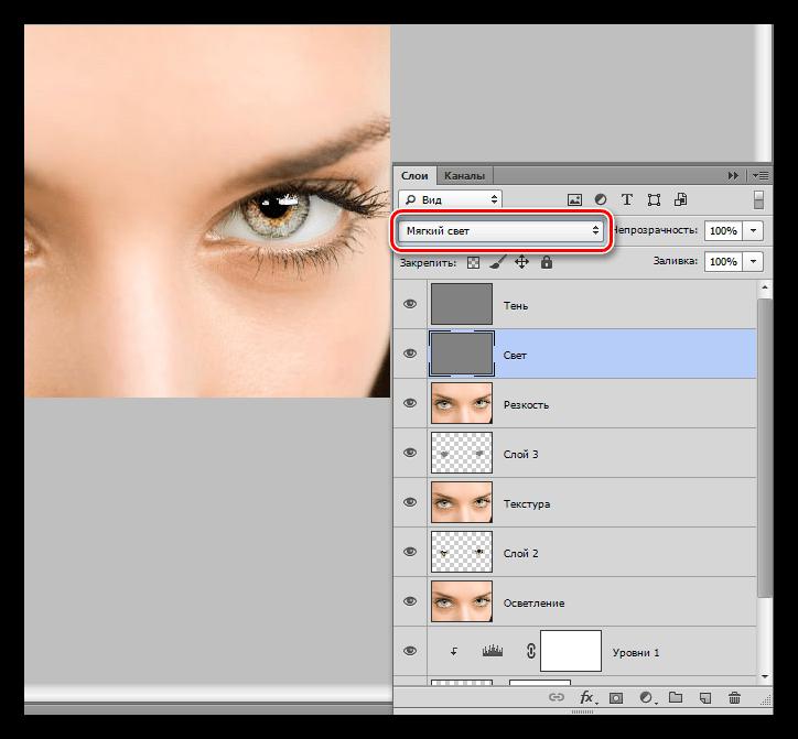 Смена режима на Мягкий свет для каждого слоя при выделении глаз в Фотошопе
