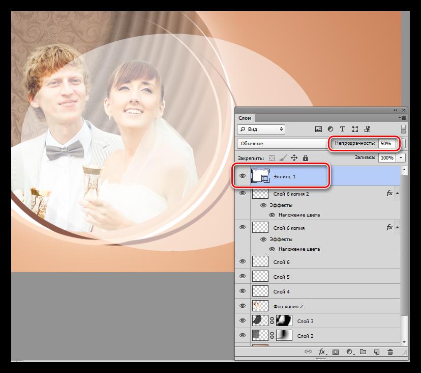 Снижение непрозрачности слоя с эллипсом для создания декора при украшении фотографии в Фотошопе
