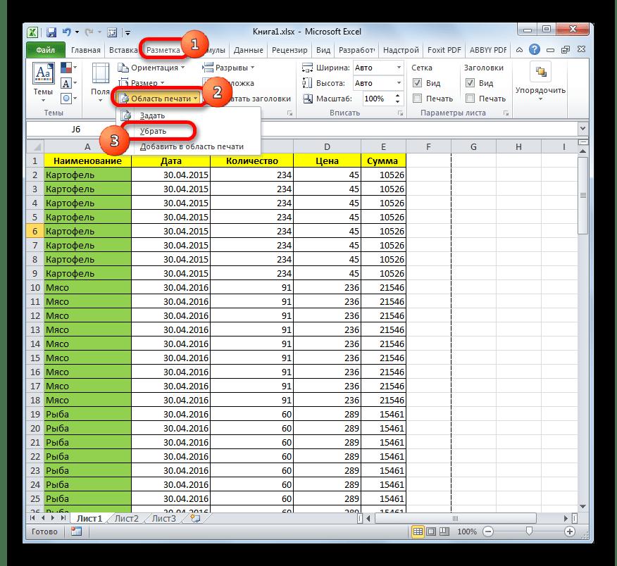 Снятие области печати в Microsoft Excel