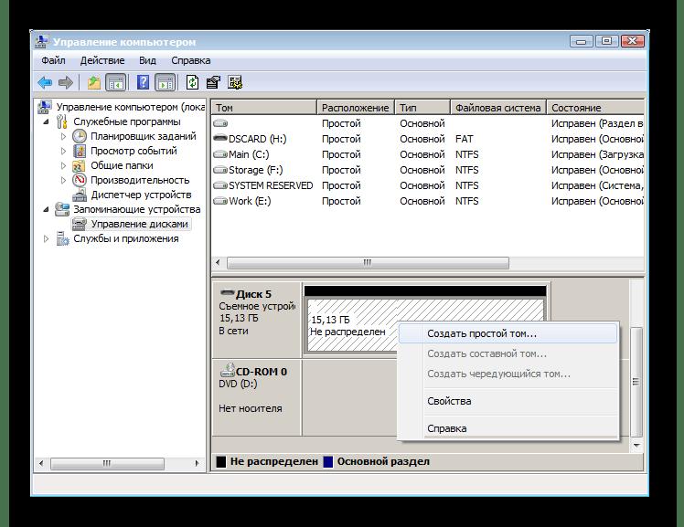 Создание тома в утилите управления дисками Windows