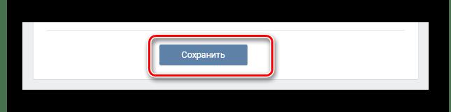 Сохранение отчества через вкопт на странице ВКонтакте