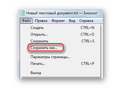 Сохранение текстового файла