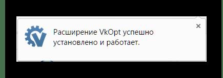 Сообщение об успешной установке вкопт на браузер