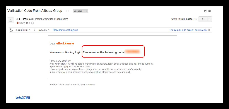 Сообщение с кодом для восстановления системы на электронной почте