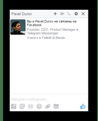 Сообщения Facebook