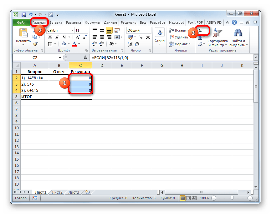 Создание автосуммы в Microsoft Excel
