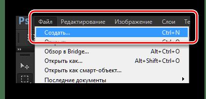 Создание файла в фотошопе для статуса ВКонтакте