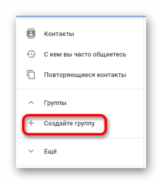 Создание группы для сортировки контактов в Gmail