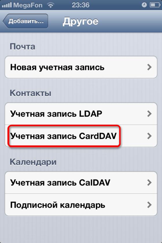 Создание учётной записи CardDAV для контактов в iPhone