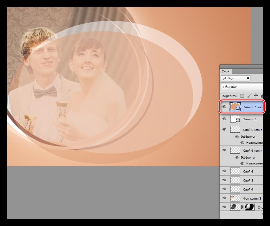 Создание второго эллипса для декорирования при украшении фотографии в Фотошопе