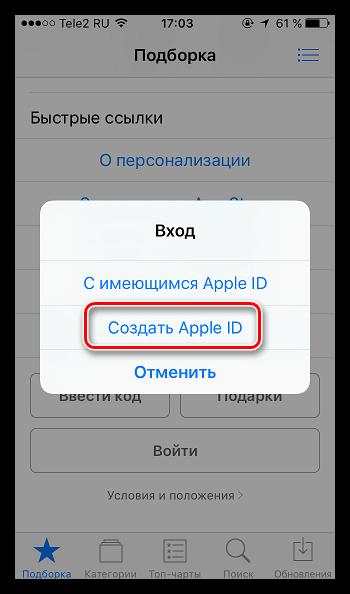 Создать Apple ID на устройстве