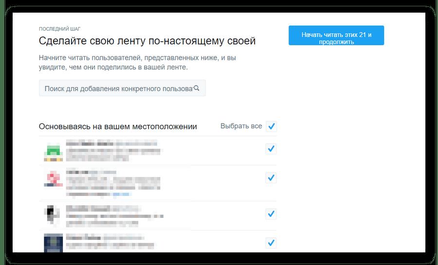 Список предпочитаемых пользователей в Twitter