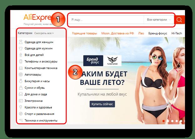 Способы поиска товара на AliExpress