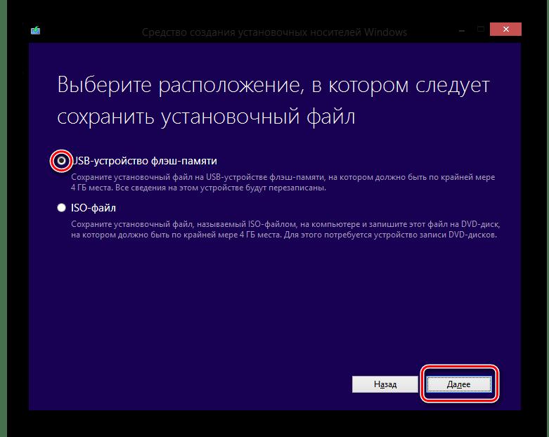 Средство создания установочных носителей Windows 8