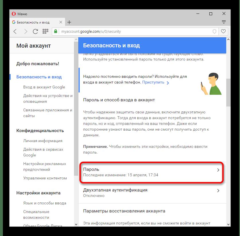 Ссылка на смену пароля в учётной записи Google