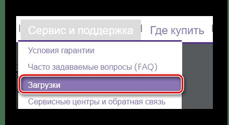 Ссылка на страницу загрузки ПО для монитора